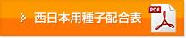 西日本用種子配合表