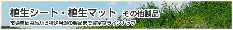植生シート・マット